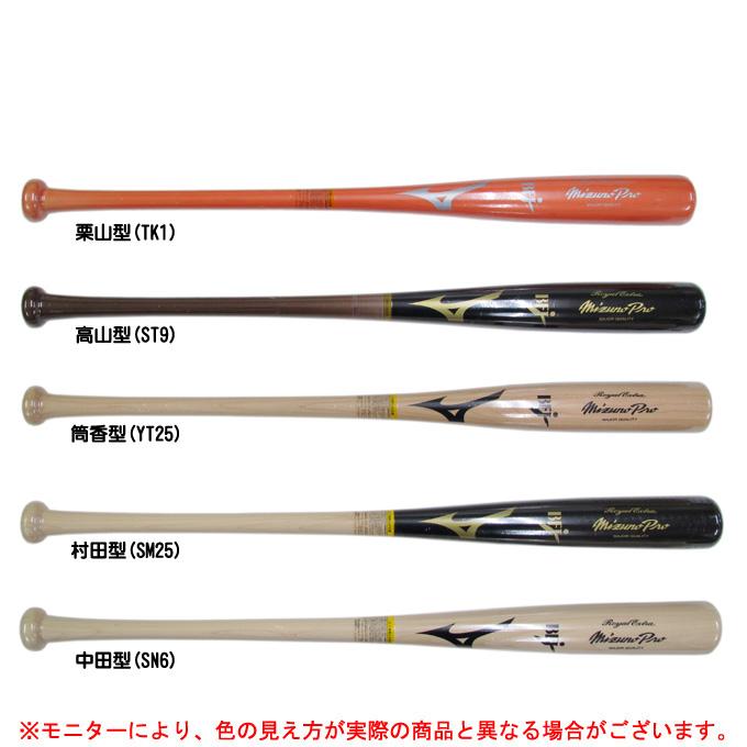 MIZUNO(ミズノ) ミズノプロ ロイヤルエクストラ 硬式用木製バット(1CJWH018)(mizuno pro/野球/ベースボール/木製バット/硬式野球/一般用)