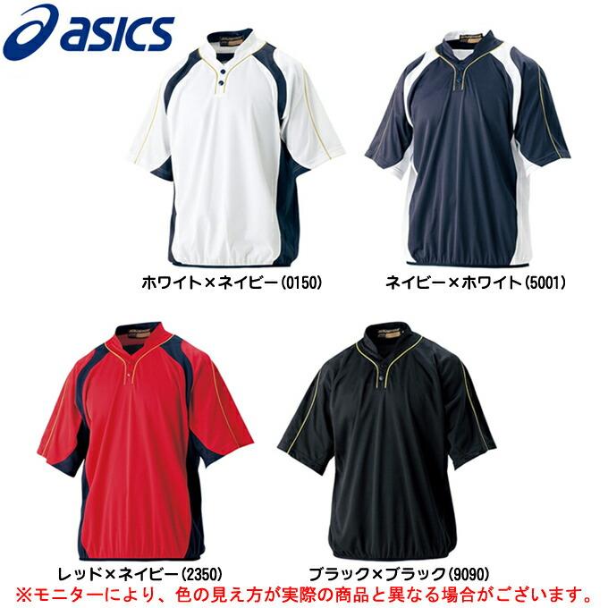 ASICS アシックス 正規取扱店 ※アウトレット品 ゴールドステージ ソフトケージシャツ BAV101 野球 半袖 メンズ ユニフォーム 練習着 ベースボール 男性用