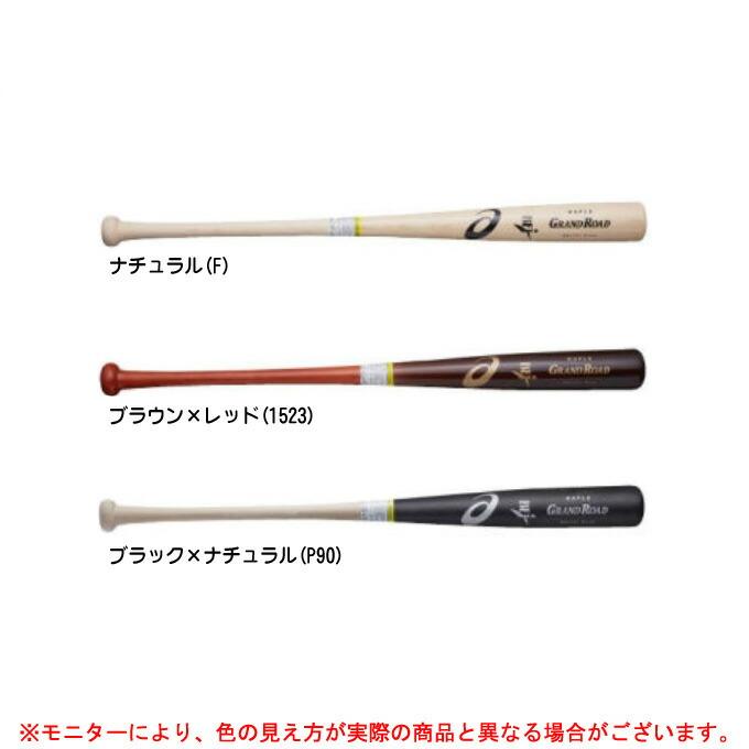ASICS(アシックス)硬式用 木製バット グランドロード(BB17P1)(野球/ベースボール/メイプル/木製バット/硬式野球/一般用)