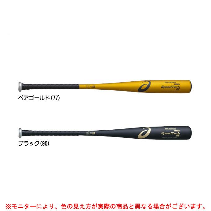 ASICS(アシックス)ゴールドステージ 硬式用金属バット スピードテック QR SF(BB7039)(野球/ベースボール/高校野球/硬式バット/ライトバランス/一般用)