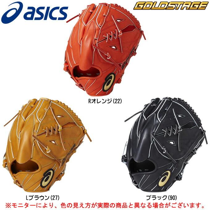 ASICS(アシックス)硬式用グラブ ゴールドステージ スピードアクセル 投手用(BGH8SP)(野球/ベースボール/グローブ/グラブ/高校野球/一般用)