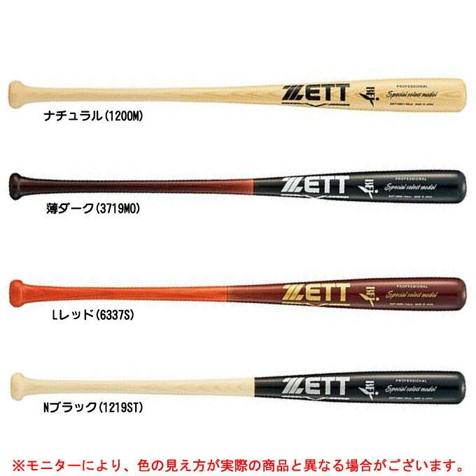 ZETT(ゼット)硬式用木製バット スペシャルセレクトモデル(BWT16884)(野球/ベースボール/BFJマーク/木製バット/硬式野球/一般用)