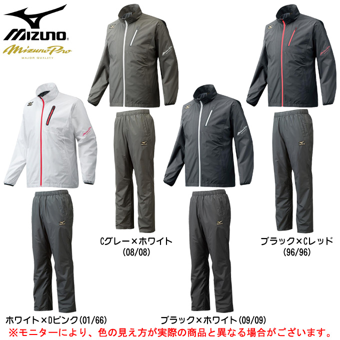 MIZUNO(ミズノ)ミズノプロ ブレーカーシャツ フルZIP パンツ 上下セット(裏メッシュ)(12JE6W81/12JF6W81)(野球/ベースボール/トレーニング/ジャケット/パンツ/男性用/メンズ)
