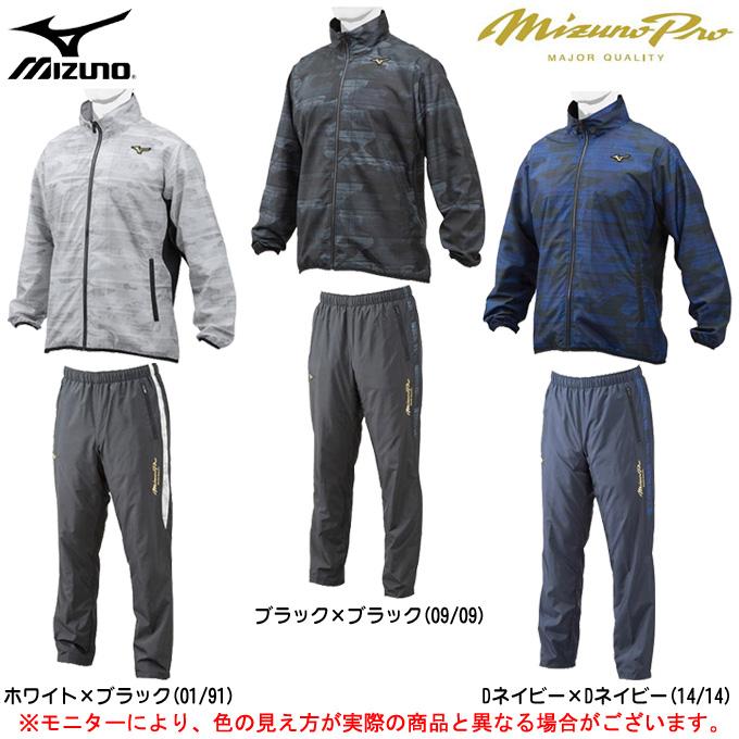 MUZUNO(ミズノ)ミズノプロ ウィンドブレーカー 上下セット(裏メッシュ)(12JE7W81/12JF7W81)(mizunopro/野球/ベースボール/トレーニング/シャツ/ジャケット/パンツ/男性用/メンズ)