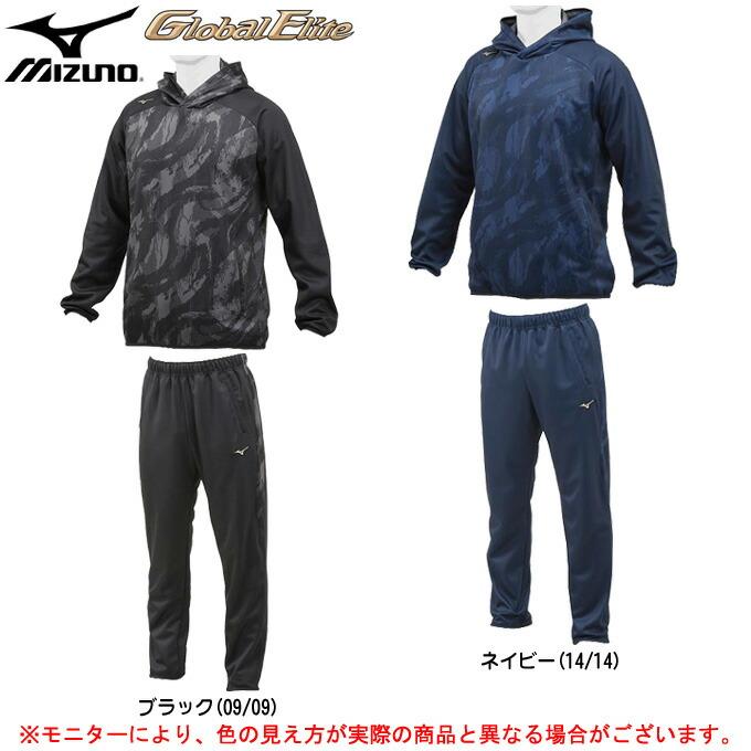 MIZUNO(ミズノ)グローバルエリート トレーニングパーカー パンツ上下セット(12JE8K87/12JF8K87)(野球/ベースボール/シャツ/ジャケット/男性用/メンズ)