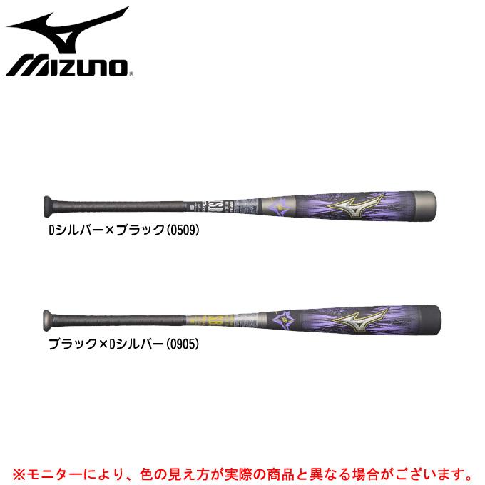 MIZUNO(ミズノ)軟式用 ビヨンドマックスメガキング2(1CJBR126)(野球/ベースボール/カーボンバット/トップバランス/BEYOND MAX/一般用/2017年)