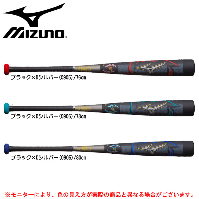 MIZUNO(ミズノ)少年軟式用 ビヨンドマックスメガキングII(1CJBY129)(BEYOND MAX/野球/ベースボール/カーボンバット/トップバランス/FRP製/子供用/ジュニア)