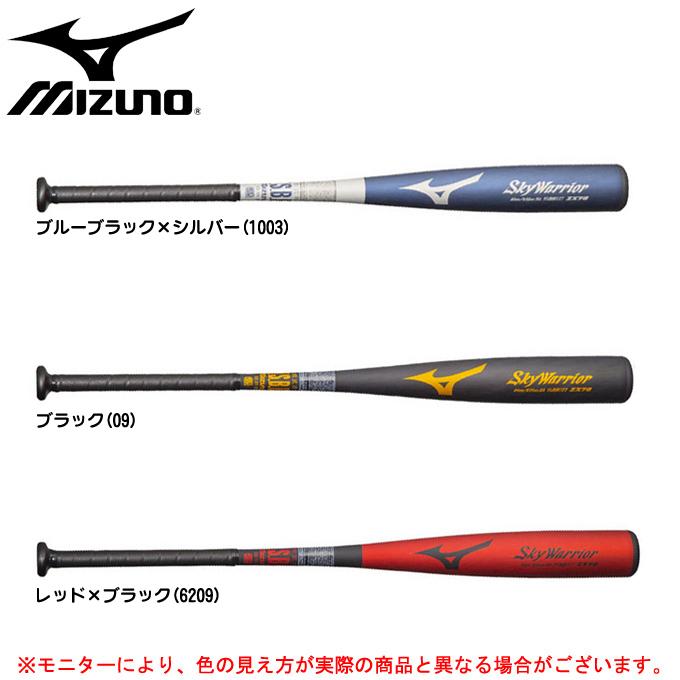 MIZUNO(ミズノ)軟式用金属バット スカイウォーリア(1CJMR127)(野球/ベースボール/トップバランス/一般用)