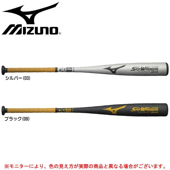 MIZUNO(ミズノ)軟式用金属バット スカイウォーリア(1CJMR130)(野球/ベースボール/トップバランス/一般用)