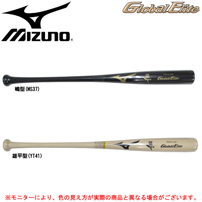 MIZUNO(ミズノ) グローバルエリート 硬式用木製バット ホワイトアッシュ(1CJWH020)(野球/ベースボール/木製バット/硬式野球/一般用)