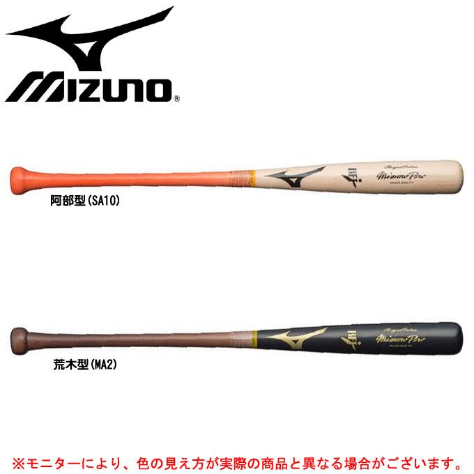 MIZUNO(ミズノ)ミズノプロ ロイヤルエクストラ 硬式用木製バット(1CJWH13984)(mizuno pro/野球/ベースボール/木製バット/硬式野球/一般用)