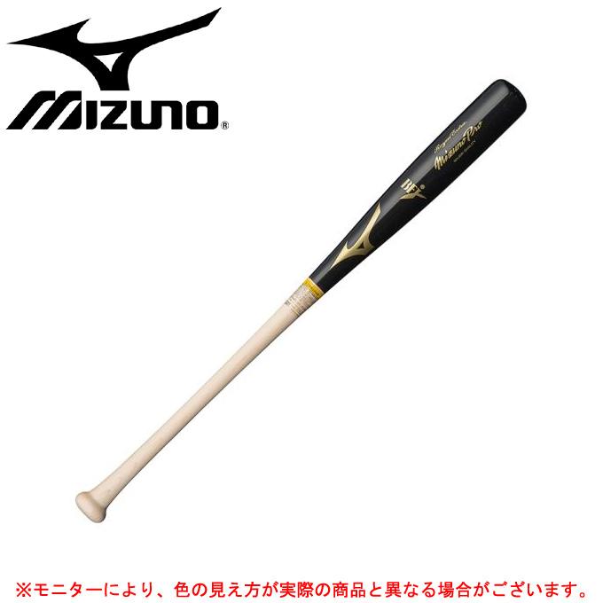 MIZUNO(ミズノ)ミズノプロ ロイヤルエクストラ 硬式用木製バット(1CJWH13985)(mizuno pro/野球/ベースボール/木製バット/硬式野球/一般用)