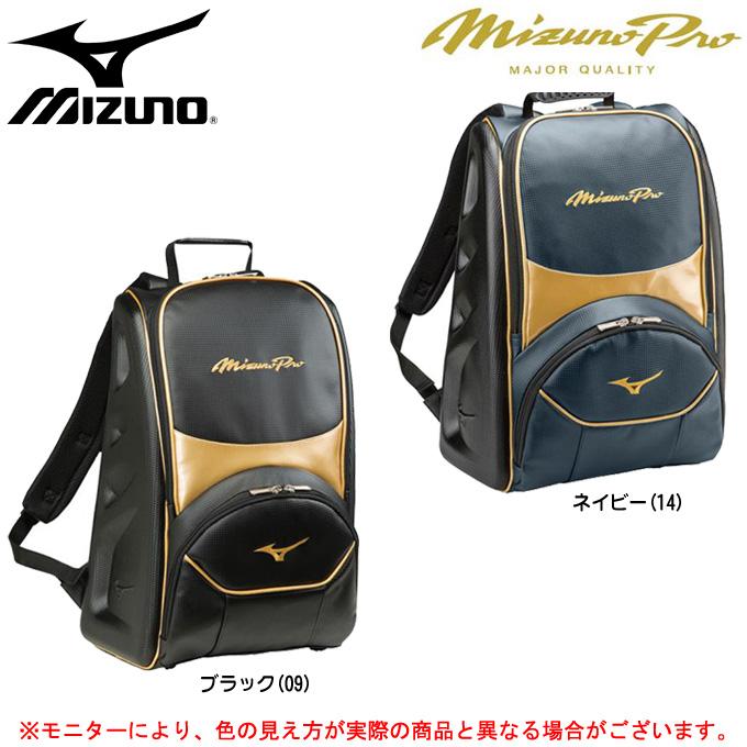 MUZUNO(ミズノ)ミズノプロ バックパック(1FJD8400)(mizunopro/野球/ベースボール/リュックサック/デイバッグ/かばん/鞄/一般用)