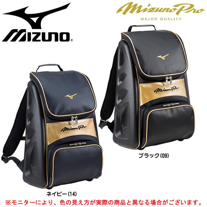最も信頼できる MIZUNO(ミズノ)ミズノプロ ハイブリッドシリーズ バックパック(1FJD7900)(mizunopro/野球/ベースボール/リュックサック/デイバッグ/かばん/鞄/一般用), コンフォートコスメ:d567dd29 --- hortafacil.dominiotemporario.com