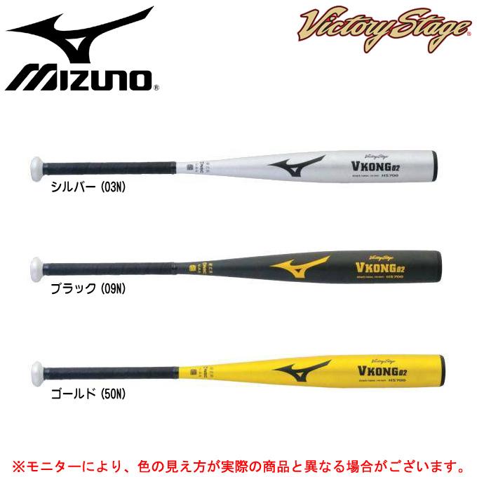 MIZUNO(ミズノ)硬式用金属バット ビクトリーステージ Vコング02 82cm(2TH20421)(野球/ベースボール/高校野球/ミドルバランス/一般用)