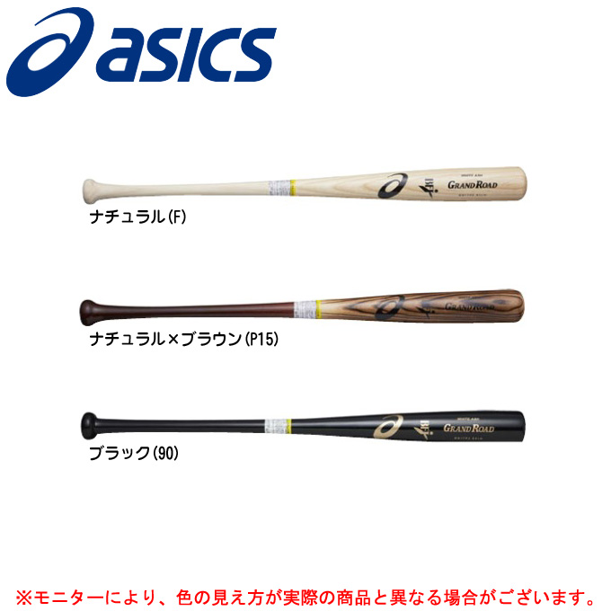 ASICS(アシックス)硬式用 木製バット グランドロード(BB17P2)(野球/ベースボール/ホワイトアッシュ/木製バット/硬式野球/一般用)