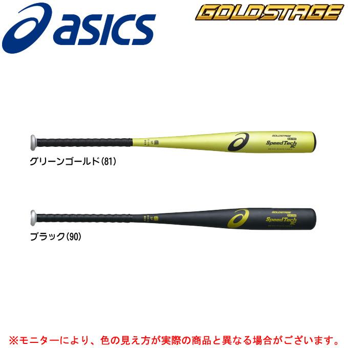ASICS(アシックス)ゴールドステージ 硬式用金属バット スピードテック SC(BB7034)(野球/ベースボール/高校野球/硬式バット/ミドルバランス/一般用)