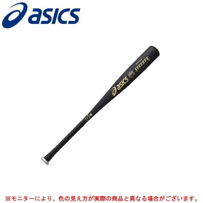 ASICS(アシックス)少年硬式用金属製バット スピードテック2(BB8611)(野球/ベースボール/ボーイズリーグ/硬式バット/ライトバランス/子供用/ジュニア)