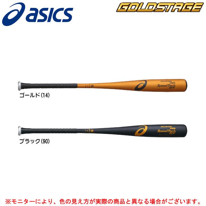 ASICS(アシックス)中学硬式金属バット ゴールドステージ SPEED TECH QR-W(BB8741)(野球/ベースボール/軽量/ライトバランス/中学硬式バット/ボーイズ/シニア)