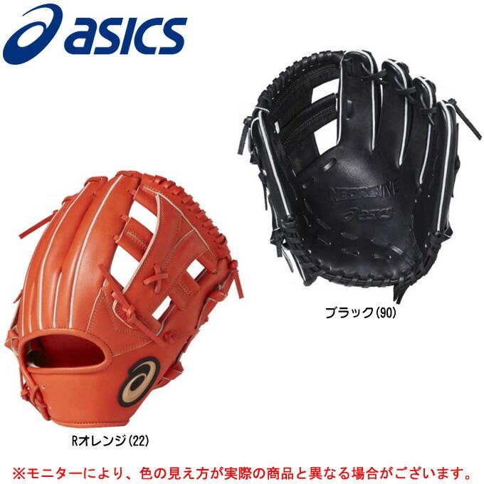 ASICS(アシックス)硬式用グラブ ネオリバイブ 内野オールラウンドモデル(BGH7MA)(野球/ベースボール/グローブ/グラブ/一般用)
