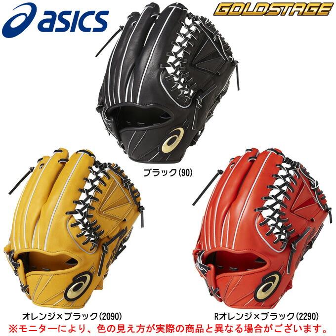 ASICS(アシックス)硬式用グラブ ゴールドステージ スピードアクセル 内野手用(BGH8US)(野球/ベースボール/グローブ/グラブ/高校野球/一般用)