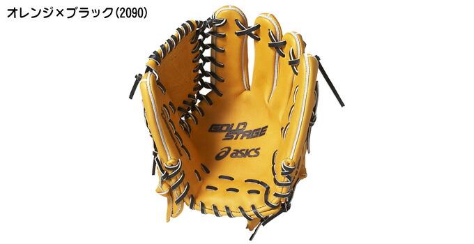 ASICS(アシックス)硬式用グラブゴールドステージスピードアクセル内野手用(BGH8US)(野球/ベースボール/グローブ/グラブ/高校野球/一般用)
