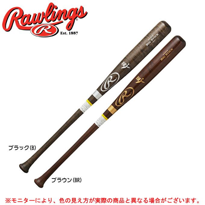 Rawlings(ローリングス)硬式用木製バット ビッグスティック(BHW6MB)(野球/ベースボール/木製バット/硬式野球/一般用)