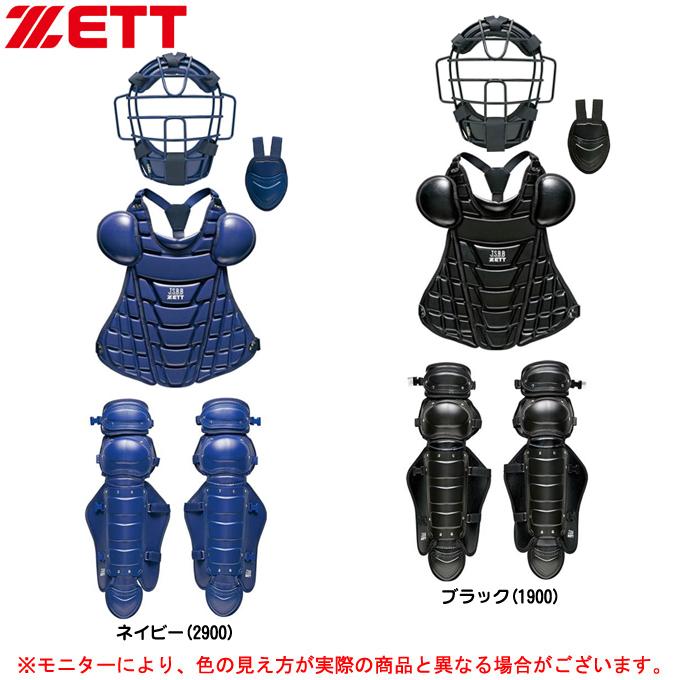 ZETT(ゼット)軟式用キャッチャー防具4点セット(BL358)(軟式野球/ベースボール/マスク/スロートガード/プロテクター/レガース/捕手/一般用)