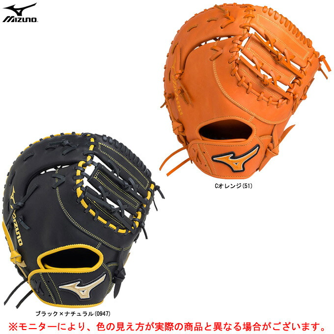 MIZUNO(ミズノ)ソフトボール用グラブ エレメントフュージョンUMiX 捕手/一塁手兼用 コンパクトタイプ(1AJCS18410)(ソフトボール/グローブ/キャッチャーミット/キャッチャー用/ファースト用/一般用)