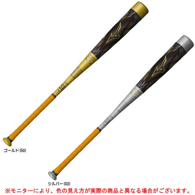 MIZUNO(ミズノ)軟式用 ビヨンドマックス ギガキング(1CJBR144)(BEYONDMAX/GIGAKING/野球/ベースボール/バット/ミドルバランス/FRP製/一般軟式/一般用)