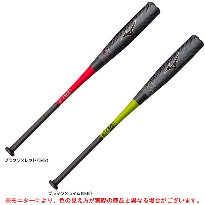 MIZUNO(ミズノ)軟式用 限定カラー ビヨンドマックス ギガキング02(1CJBR146)(BEYONDMAX/GIGAKING/野球/ベースボール/バット/トップバランス/FRP製/一般軟式/一般用)