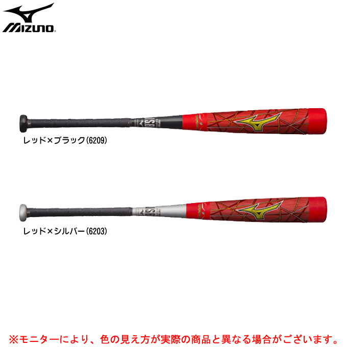 MIZUNO(ミズノ)少年軟式用 ビヨンドマックス ギガキング(1CJBY138)(BEYONDMAX/GIGAKING/野球/ベースボール/バット/ミドルバランス/FRP製/少年野球/子供用/ジュニア)