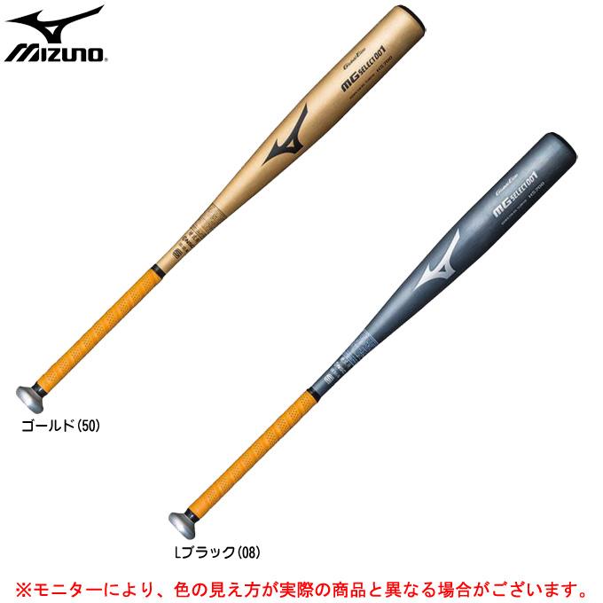 MIZUNO(ミズノ)硬式金属バット グローバルエリートMGセレクト001(1CJMH109)(野球/ベースボール/高校野球/ミドルバランス/一般用)