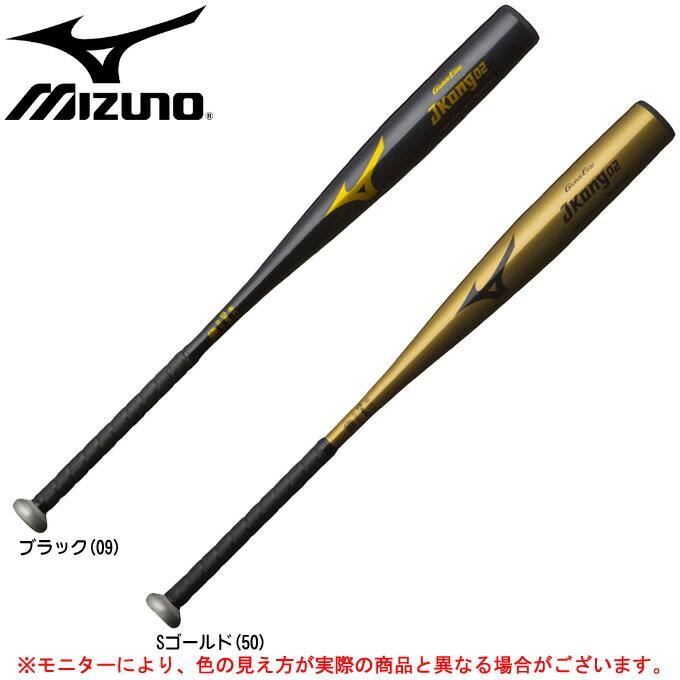 MIZUNO(ミズノ)硬式用金属バット グローバルエリート JKong02(1CJMH11683)(野球/ベースボール/高校野球/ミドルバランス/一般用)