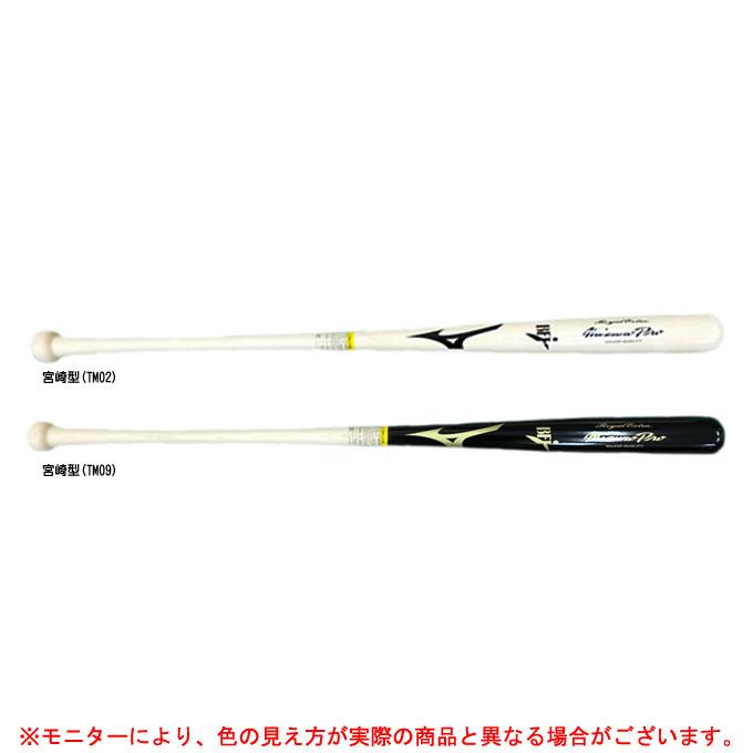 MIZUNO(ミズノ)ミズノプロ ロイヤルエクストラ 硬式用木製バット 宮崎型(1CJWH00100TM)(mizuno pro/野球/ベースボール/木製バット/硬式野球/一般用)