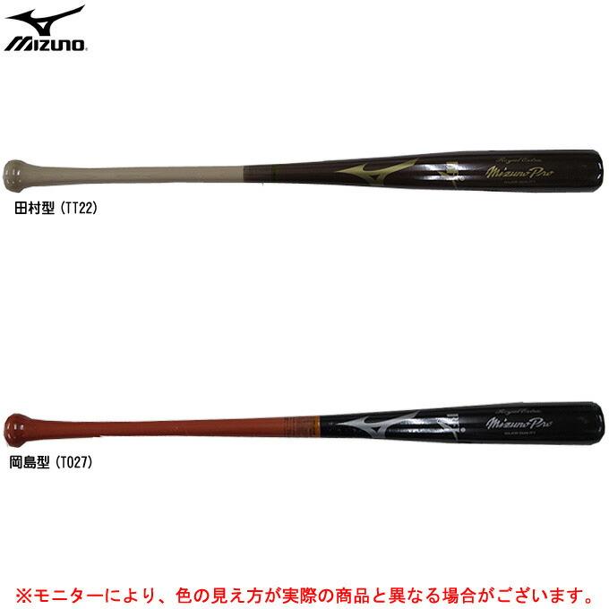 MIZUNO(ミズノ)ロイヤルエクストラ 硬式用木製バット(1CJWH02285)(野球/ベースボール/木製バット/硬式野球/一般用)