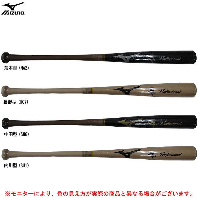 MIZUNO(ミズノ) 硬式用木製バット プロッフェッショナル メイプル(1CJWH023)(野球/ベースボール/木製バット/硬式野球/一般用)