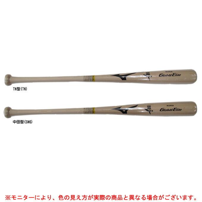 MIZUNO(ミズノ)硬式用木製バット グローバルエリート(1CJWH02484)(野球/ベースボール/木製バット/硬式野球/一般用)