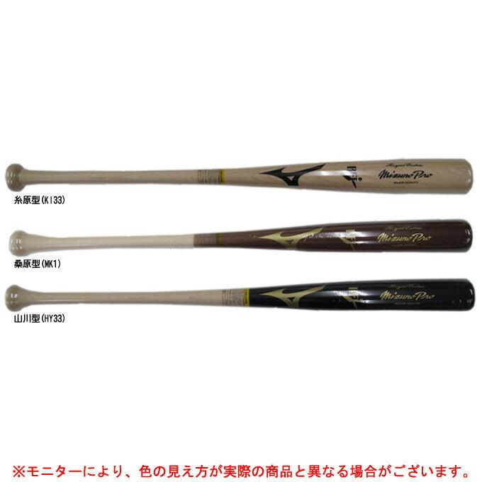 MIZUNO(ミズノ)ミズノプロ 硬式メイプルバット(1CJWH02584)(mizuno pro/野球/ベースボール/木製バット/硬式野球/一般用)
