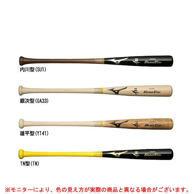 MIZUNO(ミズノ)硬式用木製バット グローバルエリート(1CJWH144)(野球/ベースボール/木製バット/硬式野球/一般用)