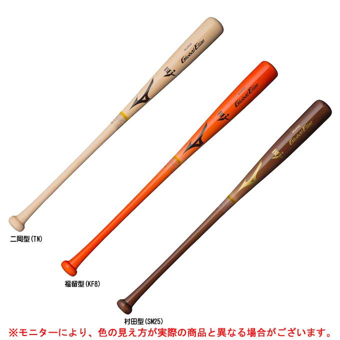 MIZUNO(ミズノ)硬式用木製バット グローバルエリート メイプル(1CJWH15184)(野球/ベースボール/木製バット/硬式野球/一般用)