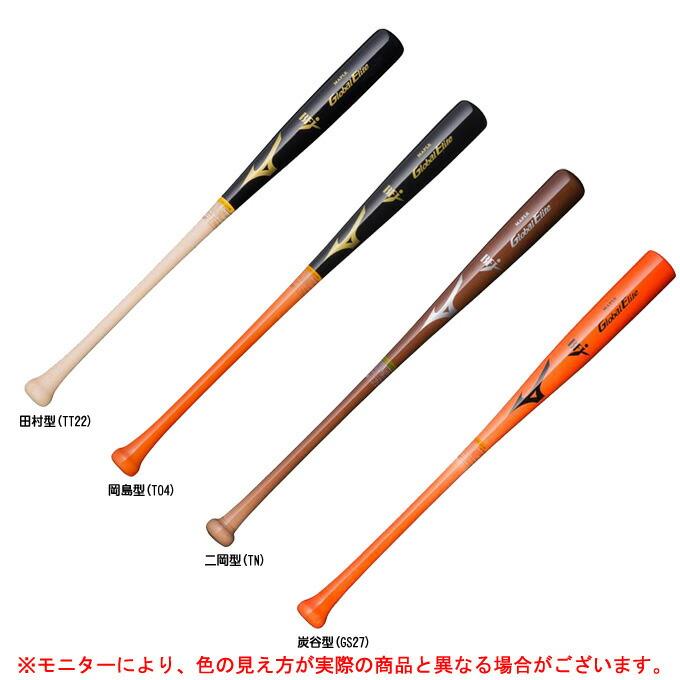 MIZUNO(ミズノ)硬式用木製バット グローバルエリート メイプル(1CJWH156)(野球/ベースボール/木製バット/硬式野球/一般用)
