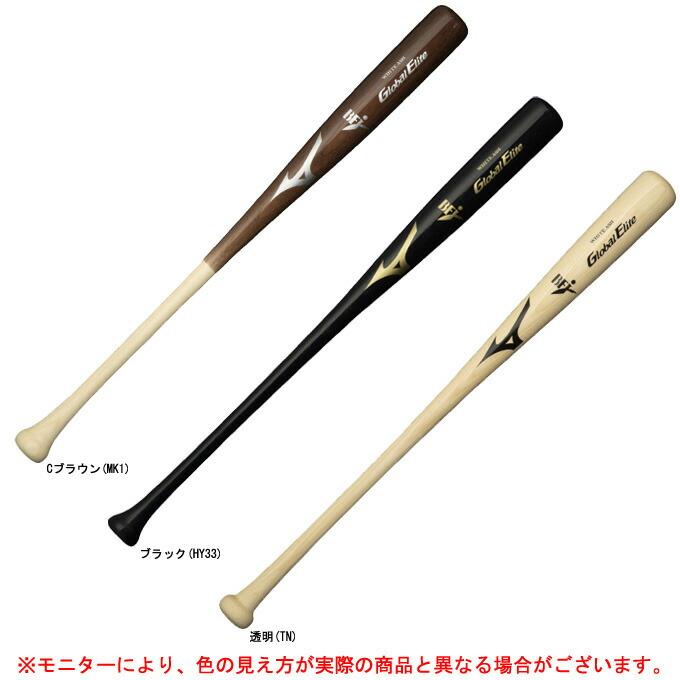 MIZUNO(ミズノ)硬式用木製バット グローバルエリート ホワイトアッシュ(1CJWH15984)(野球/ベースボール/木製バット/硬式野球/一般用)
