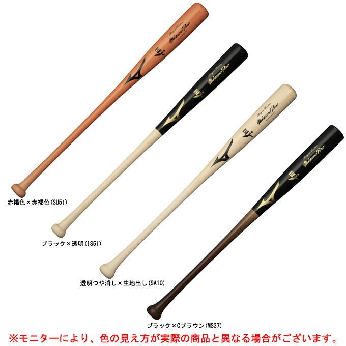 MIZUNO(ミズノ)ミズノプロ ロイヤルエクストラメイプル(1CJWH160)(mizuno pro/野球/ベースボール/木製バット/硬式野球/一般用)