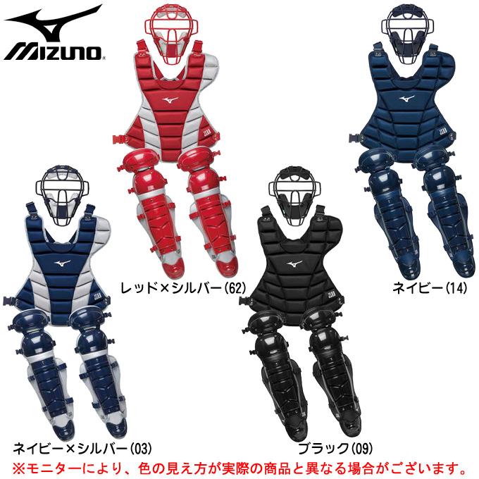 MIZUNO(ミズノ)軟式捕手防具3点セット(1DJPC007)(野球/ベースボール/マスク/プロテクター/レガース/捕手/一般用/大人用)