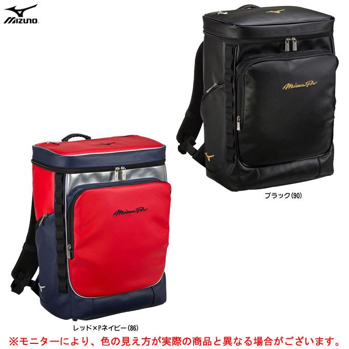 MIZUNO(ミズノ)ミズノプロ バックパック 限定LP (1FJD9904)(mizunopro/野球/ベースボール/リュックサック/かばん/鞄/一般用)
