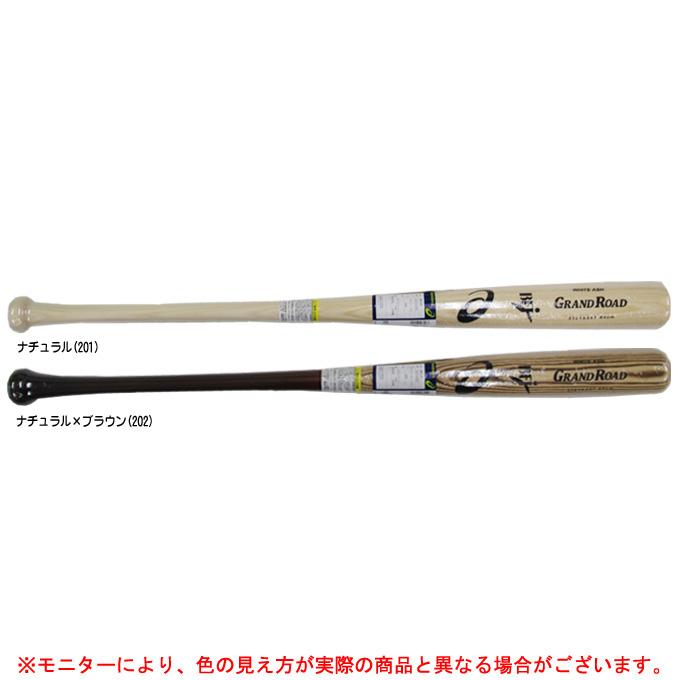 ASICS(アシックス)限定 硬式 木製バット(3121A257)(野球/ベースボール/トレーニング/木製バット/一般用)