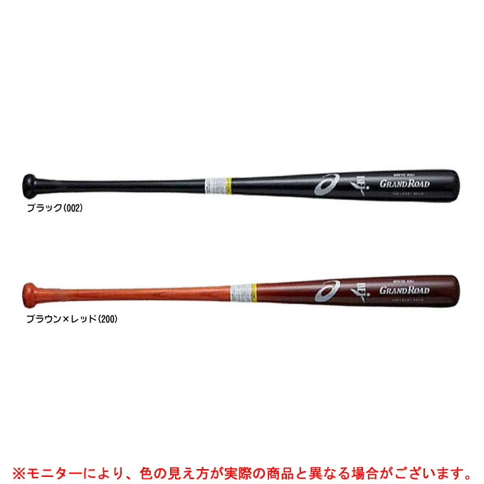 ASICS(アシックス)限定 硬式 木製バット GRAND ROAD(3121A257)(野球/ベースボール/トレーニング/木製バット/一般用)