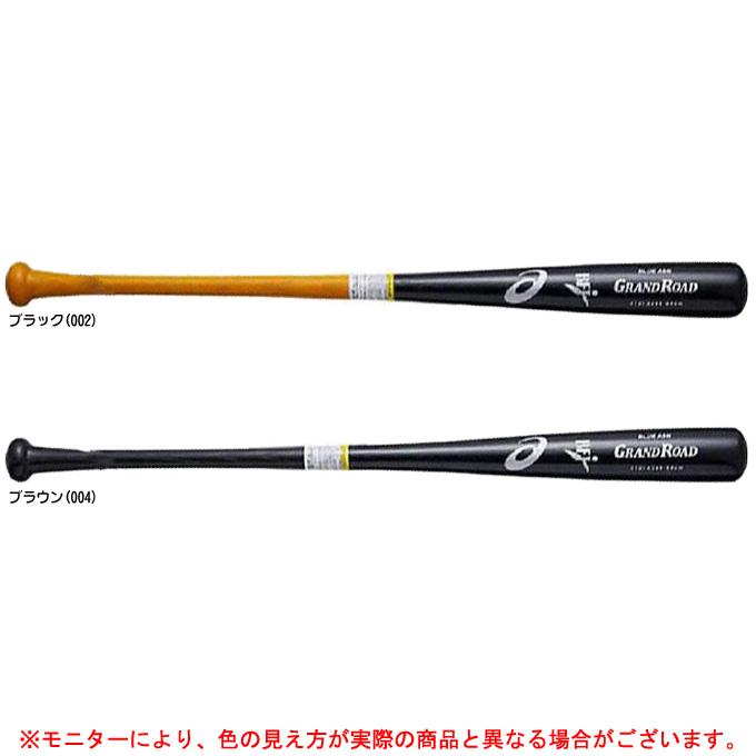 ASICS(アシックス)限定 硬式用 木製バット ロイヤルロード(3121A258)(野球/ベースボール/木製バット/硬式野球/BFJ/一般用)