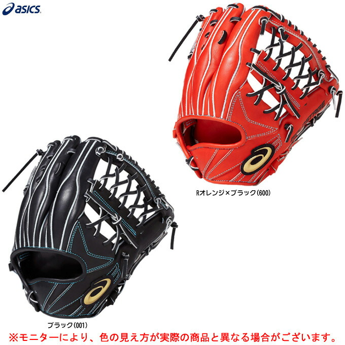 ASICS(アシックス)硬式用グラブ スピードアクセルアドバンス 内野手用(3121A295)(野球/ベースボール/グローブ/グラブ/高校野球/一般用)